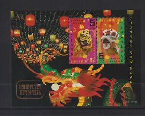 Thailand - 2008, Chinese New Year sheet - MNH - SG MS2872 - No. 298