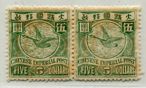 China 1898  imperial CIP wmked $5 geese  mint  LH- pair SHIFTED color error RARE