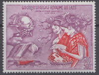 PP468 - LAOS STAMPS 1974 100TH ANNIVERSARY OF UNITED POSTAL UNION/UPU MNH