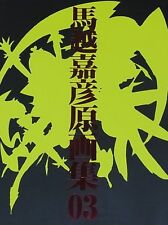 Yoshihiko Umakoshi Material Art Collection 3 Precure Saint Seiya Omega etc RARE