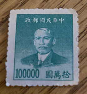 China Stamp Sun Yat-Sen 1940s $100000 Very High Value Republic of China L@@K!!!