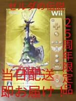 Wii Legend of Zelda: Skyward Sword 25th Anniversary Memorial Pack Japan USED