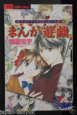"Watase Yuu no Shoujo Manga Nyuumon ""Manga Yuugi"" OOP 2005 Japan book"