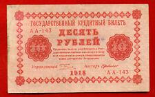 RUSSIA RUSSLAND 10 RUBLES 1918 P. 89 318