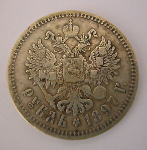 Russia  Silver 1 Rouble 1897 -KM # 59.1 ( ** On Rim) V.F
