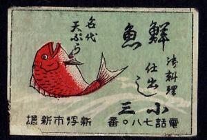 Old Matchbox Label Japan fish