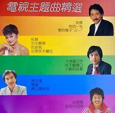 CLEAR OUT 1982 HK TV Theme LP 電視主題曲精選 李龍基 葉麗儀 Frances 葉振棠 Johnny 林子祥 Lam 盧業瑂 Lo