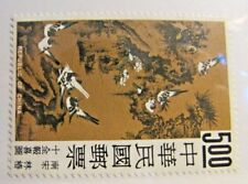 REPUBLIC OF CHINA ROC Sc #1482 ** MNH very fine art postage stamp.