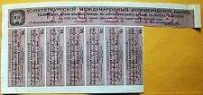 Russian St.-Petersburg International Commercial Bank 2500 R. coupons sheet 1914