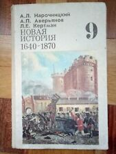 1991 - New history russian textbook Новая История учебник 1640-1870