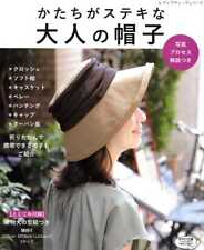 Adult's Nice Shaped HANDMADE HATS - Japanese Craft Book