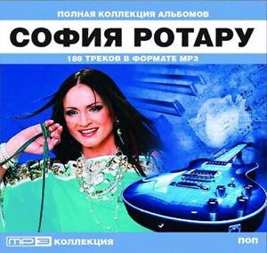 София Ротару - полная коллекция альбомов, MP3