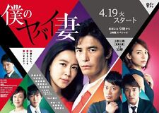Japanese Drama No English subtitle Woman ヤバイ妻 9話セット(高画質5枚)