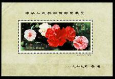 China Stamp 1979 J42M Postage Stamp Exhibition of PRC in Hongkong  ~~MNH /FOLD