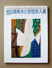 The Art Exhibition of Masuo Ikeda & Anjin Abe, Exhibition Catalogue  / 1999
