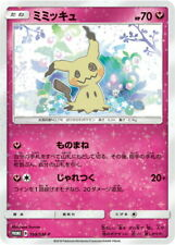 Pokemon Card - Mimikyu - SMP 198/SM-P PROMO Holo Japanese Japan UNUSED