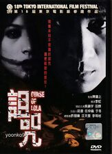 Curse of Lola (2005) English Sub _ DVD H.K Movie Collection_ Francis Ng Zhen Yu