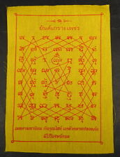 LARGE Buddhist Temple DIAMOND  SHIELD YANTRA PHA YANT 'WISHING'  Cloth. 7 x 9.5