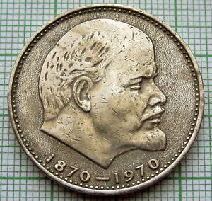 RUSSIA USSR 1970 1 RUBLE, LENIN 100th ANNIVERSARY