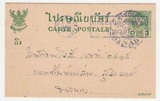 THAILAND SIAM. 1940 Rama VIII 3 stg Postal Card, JAYNAD and Bangkok