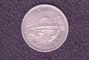 EGYPT 5 PIASTRES 1964 SILVER