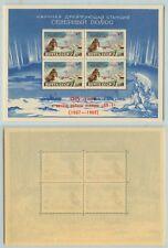 Russia, USSR, 1962 SC 1767a MNH overprint, 5 is short Souvenir Sheet. f1142b12