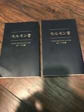 Lot 2 Japanese Book of Mormon Scripture LDS Translation Softback Blue Pictures