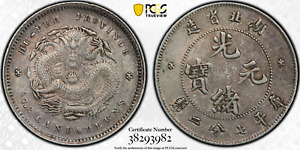 CHINA 1895. Hupeh. 7.2 Candareens (10 Cents) PCGS AU-50 Gold Shield 湖北省造 光緒元寶