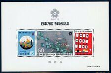 Japan souvenir sheet EXPO 70 mint hinged