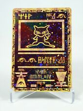 Ancient Mew Pokemon Card Rare Only 100 Million Made! Serious Offers Only Please