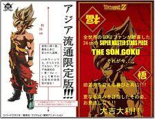 Dragon Ball - Super MSP - Son Goku ( Lunar New Year / Oversea Limited Edition )