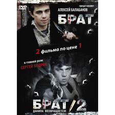 *NEW* Brother (1997)/Brother 2 (1999) (DVD, 2 movie set, 2016) Russian