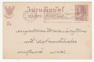 THAILAND SIAM. 1936 Rama VII 2 satang Postal Card, Bangkok slogan