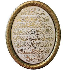 Oval Framed Wall Hanging Plaque 19x 24cm Ayatul Kursi Gold White 0334