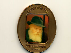 Israel Oval State Medal:Bronze 1996 * Lubavitcher Rebbe * 154 Grams! *