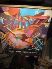 INDIA RARE RUSSIAN CHILDREN BOOK - SHESHTH RUSSY BAL - KATHAYEN IN HINDI P. 300