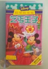 disney  THE PRINCE AND THE PAUPER     VHS VIDEOTAPE  hong kong version