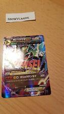 Japanese - M Rayquaza EX - 006/018 RR - Holo - Pokemon Card - XYD
