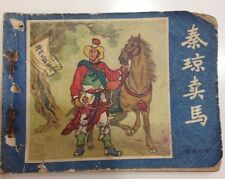 Vtg Chinese Warrior History Comic Book 说唐前传 Dang Dynasty #1 1981 1st Edition