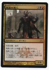 Master of Cruelties Dragon's Maze MTG Japanese NM Flat Shipping