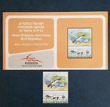 Israel-Bulgaria 2016  JOINT ISSUE Bird Migration, stamp, MNH