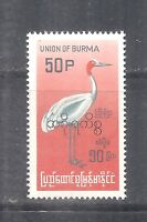 BURMA MYANMAR SCOTT'S #O112 MNH MINT BIRD SINGLE POSTAGE STAMP FREE US SHIPPING