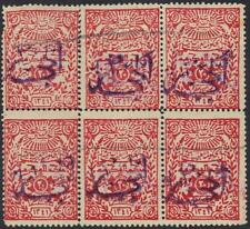 SAUDI ARABIA 1925 AL HEJAZ HANDSTAMP IN VIOLET ON 20 PARA BLOCK OF 6 JEDDAH PROV