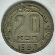 1939 Russia 20 Kopeks Russian SOVIET USSR CCCP Copper Nickel Coin YG#2
