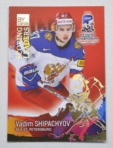 2017 BY cards IIHF WC Scoring Leaders #06 Vadim Shipachyov #/20