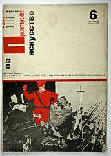 """RARE! RUSSIAN AVANT GARDE MAGAZINE """"ZA PROLETARSKOIE ISKUSSTVO"""" 1932 DMITRY MOOR"""