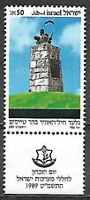 Israel Stamp MNH With Tab Memorial Day Year 1989