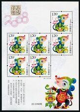 China PRC 2008-1 Year of the Rat Jahr der Ratte Neujahr Zodiac 3931 Kleinbogen