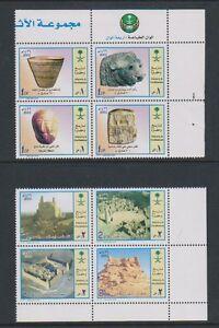 Saudi Arabie - 2005 Culturel Héritage Ensemble En Blocs De 4 - MNH - Sg 2126a,