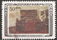 "Russia Stamp - Scott #1436/A781 50k Dk Brn, Rd Brn & Green ""Lenin"" Canc/LH 1950"